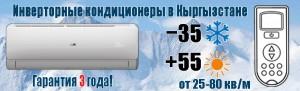 инверторные кондиционеры Кыргызстан